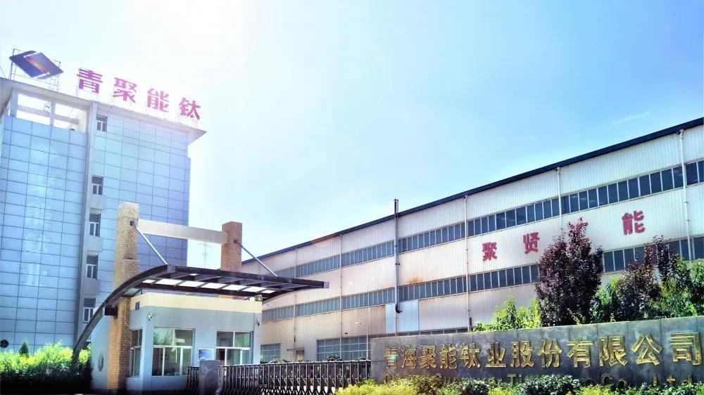 青海聚能钛业提前完成本年5000吨熔铸生产计划