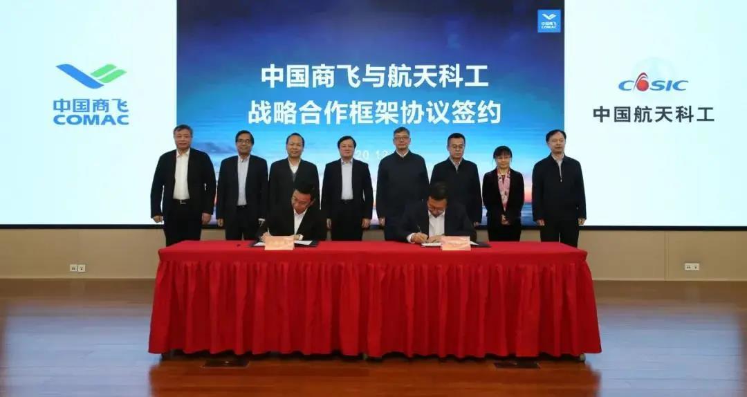 航天+大飞机=?中国航天科工与中国商飞签署战略合作框架协议