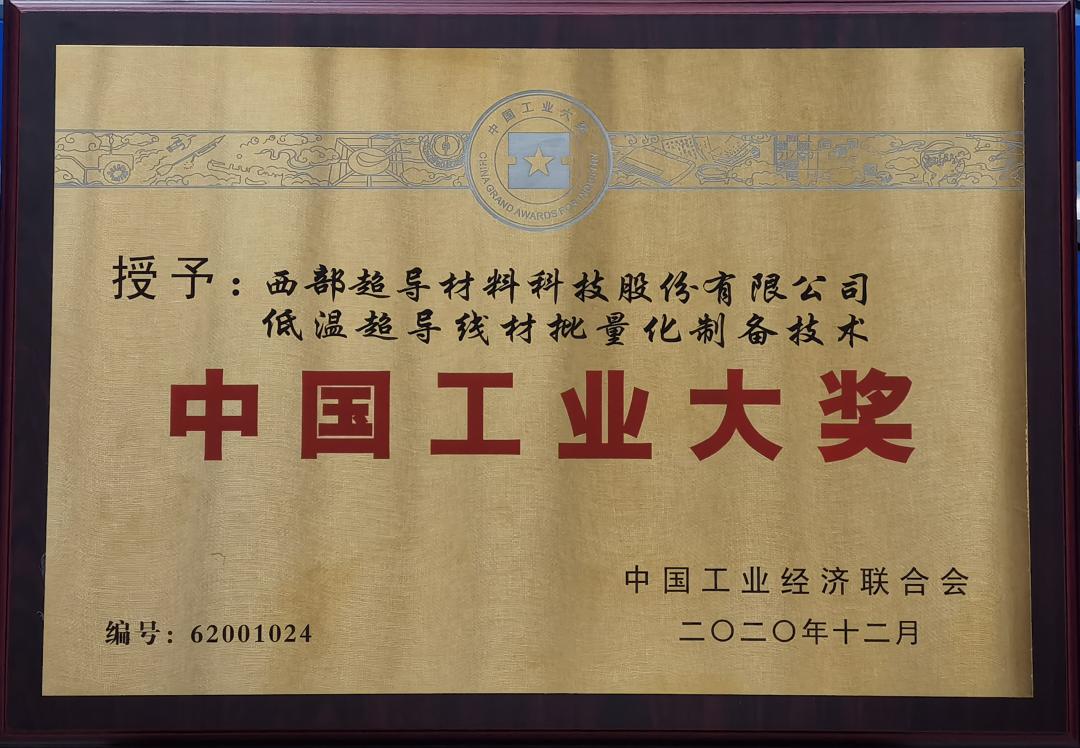 西部超导公司获得中国工业大奖