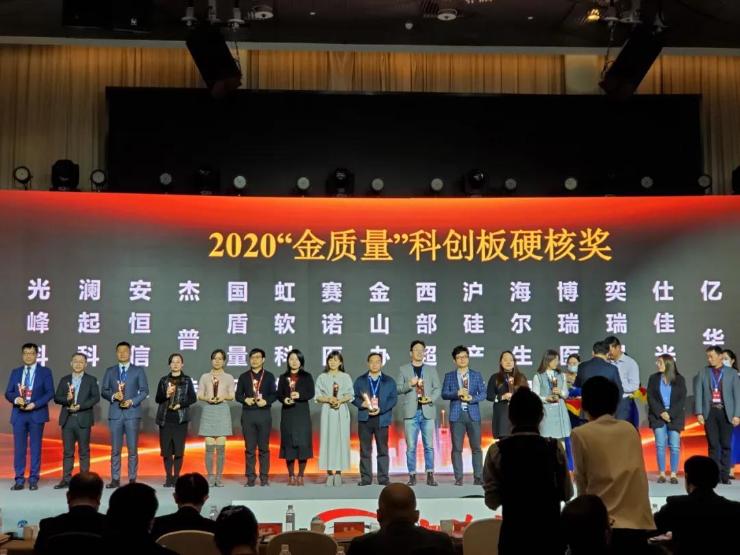 """西部超导公司获2020""""金质量""""科创板硬核奖"""