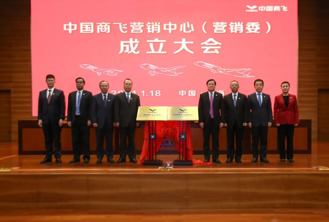 中国商飞营销中心揭牌成立