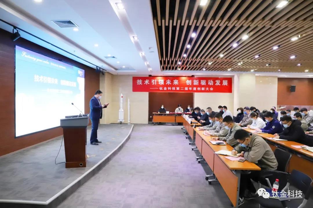 钛金科技召开第二届创新大会