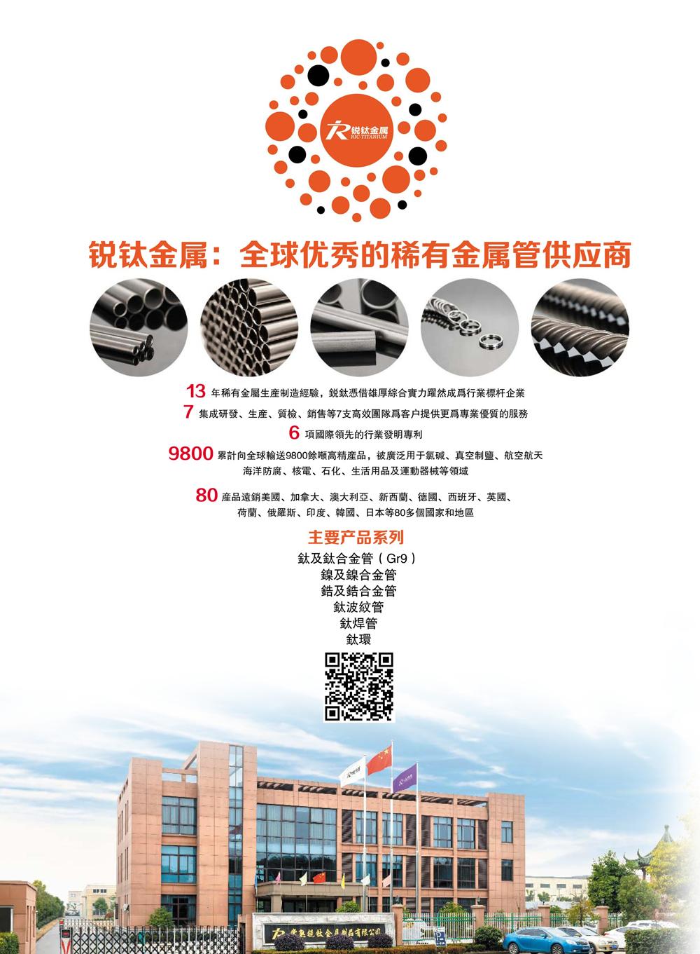 常熟锐钛金属制品有限公司