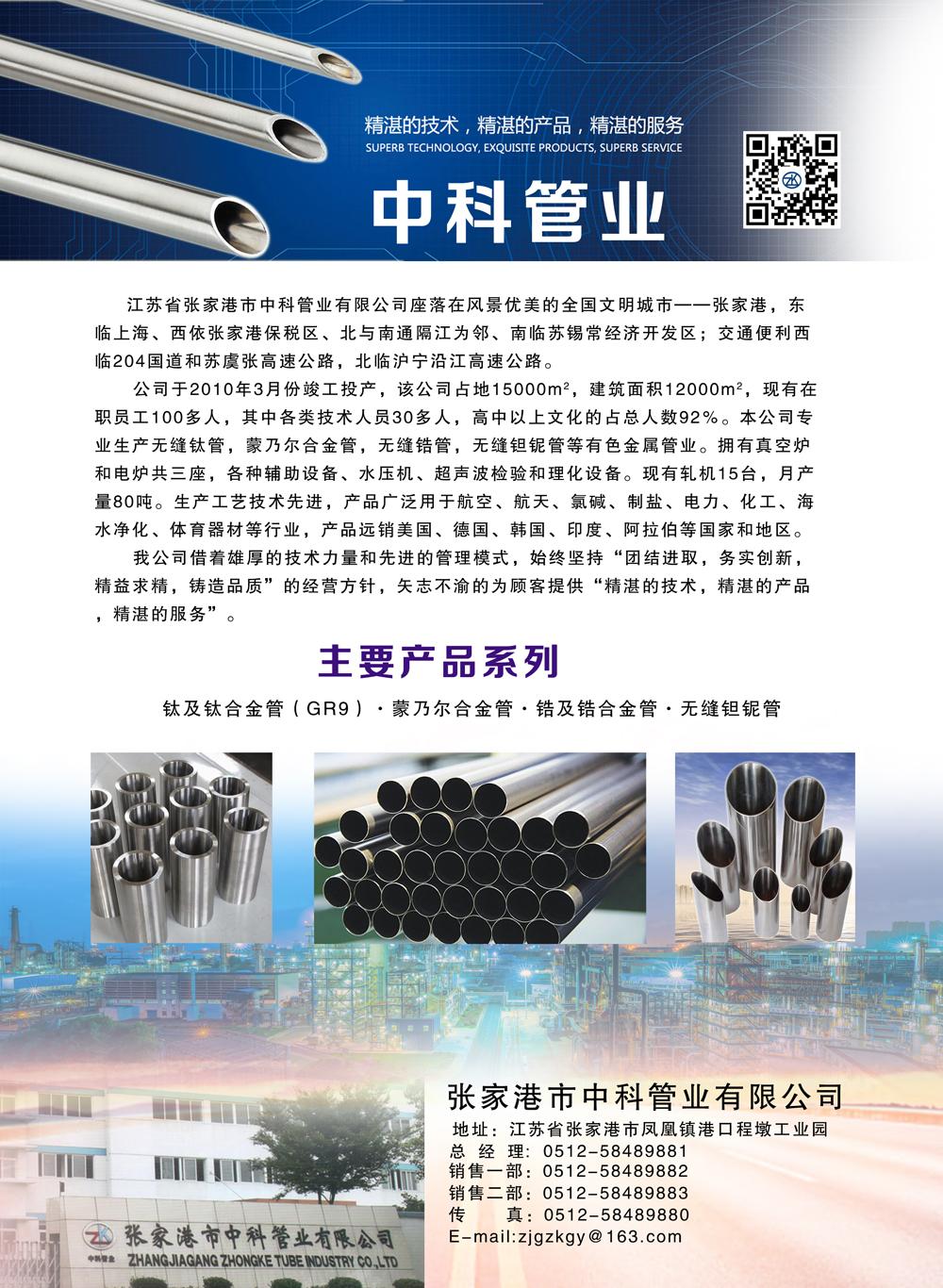 张家港市中科管业有限公司