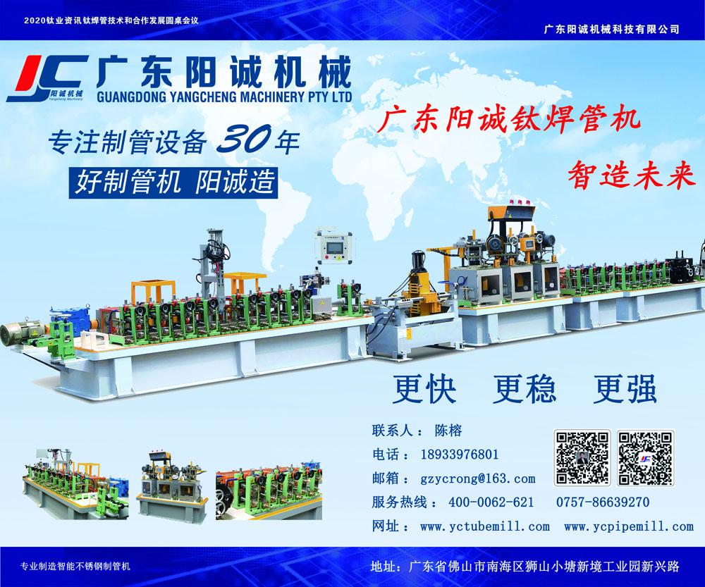 广东阳城机械