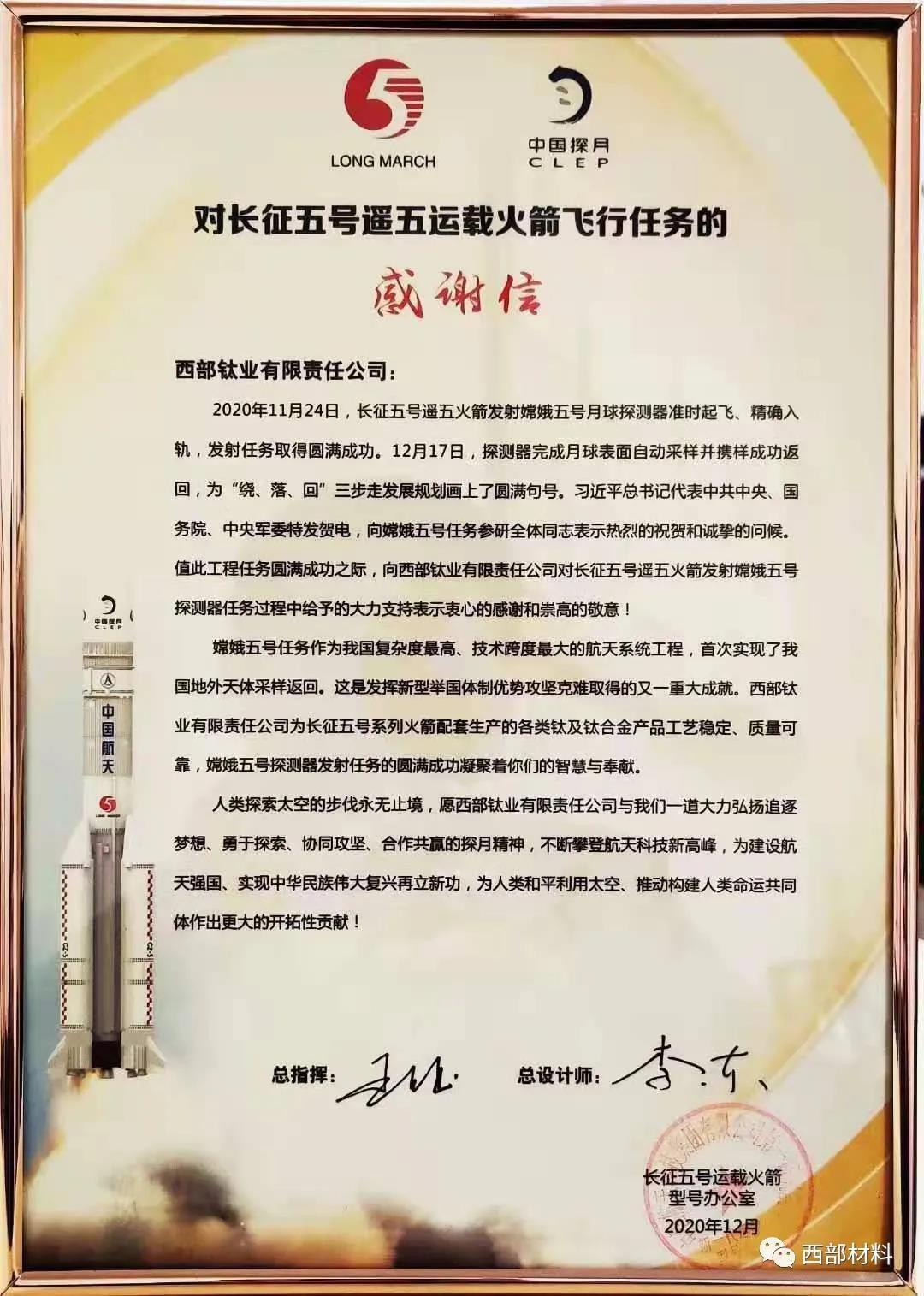 西部钛业收到长征五号运载火箭飞行任务的感谢信