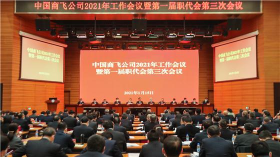 中国商飞召开2021年工作会议暨第一届职工代表大会第三次会议