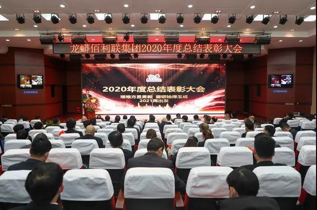 钛业资讯龙佰集团召开2020年度总结表彰大会