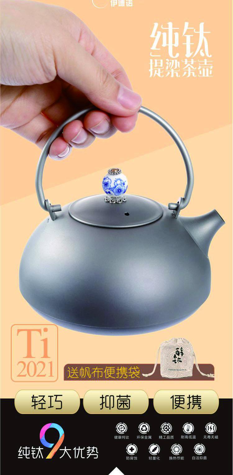 纯钛提梁茶壶