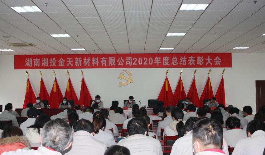 湖南湘投金天新材料有限公司2020年度总结表彰大会