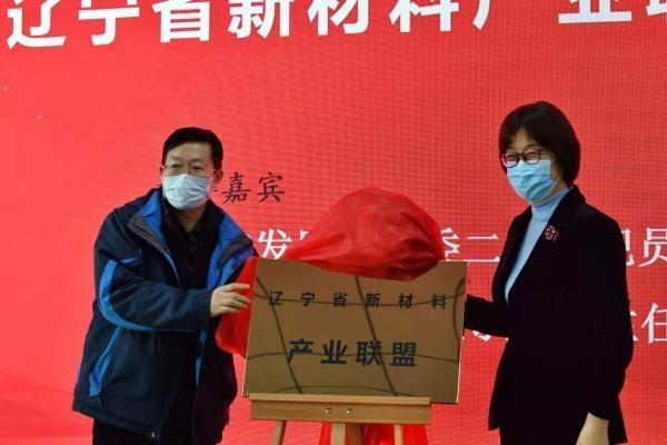 辽宁省新材料产业联盟成立
