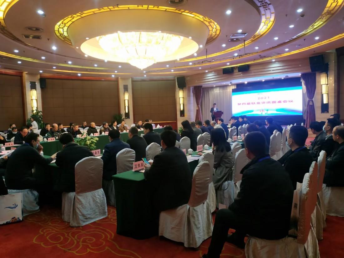 2021(第四届)钛业资讯圆桌会议在宝鸡举行