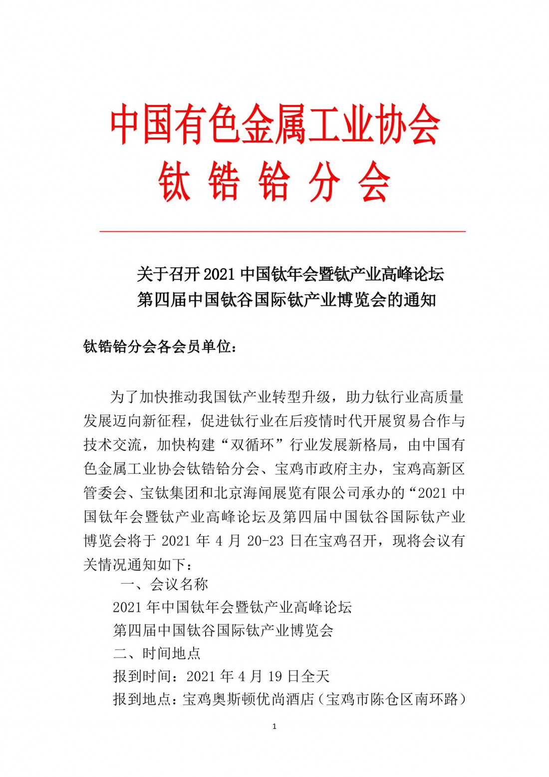 2021钛博会即将在宝鸡·中国钛谷召开