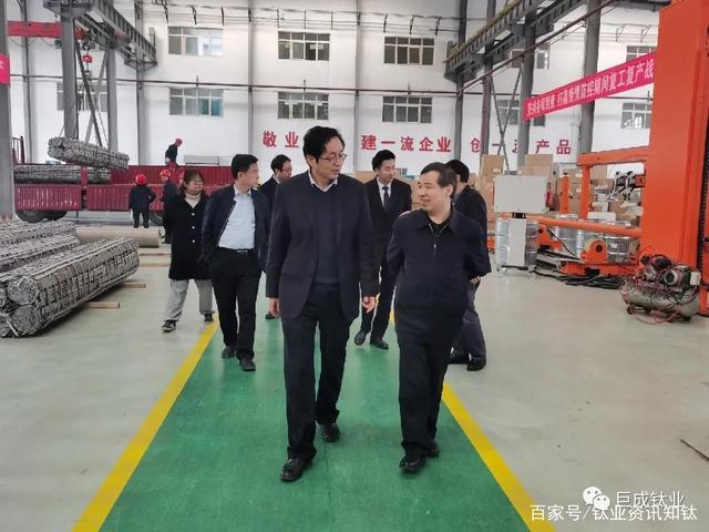 陕西省工信厅副厅长任钧恩一行到宝鸡巨成钛业公司调研