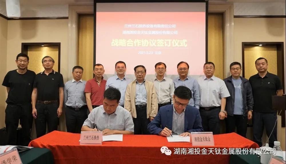 湘投金天钛金公司与兰州兰石签订战略合作协议