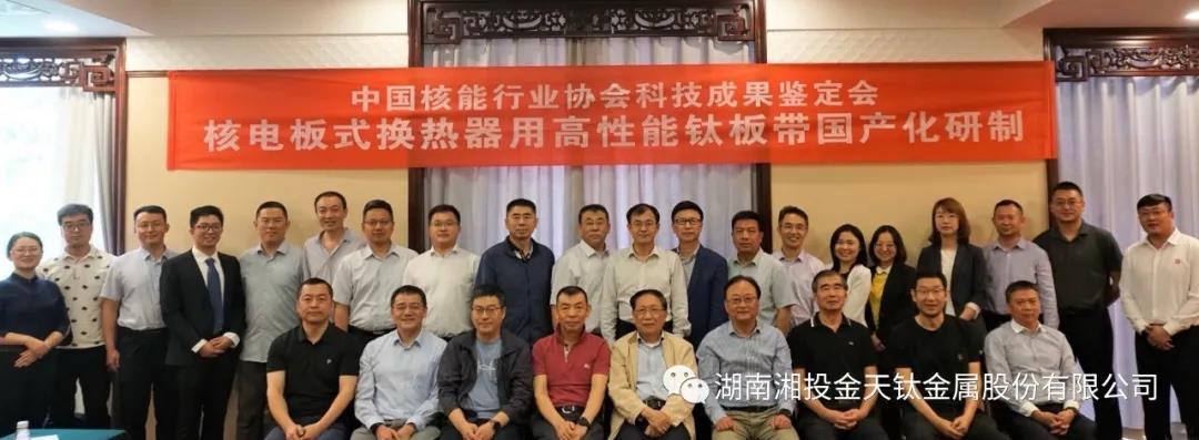 湘投金天钛金公司核电板式换热器用高性能钛板带国产化研制鉴定会顺利召开