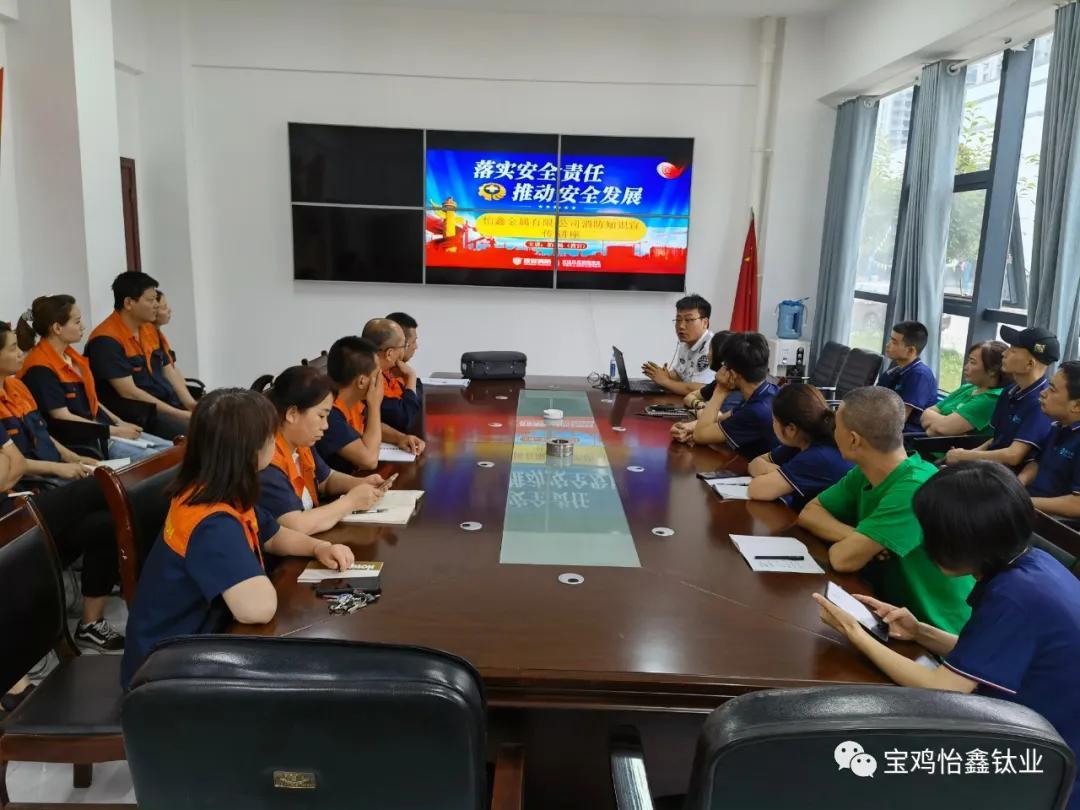 认识火灾、学会逃生-2021年宝鸡怡鑫金属公司消防演练